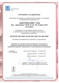ISO_Certificate_BG_2015